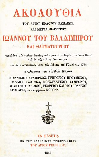 Jovan Vladimir - Title page of the 1858 edition of the Greek akolouthia on Saint Jovan Vladimir
