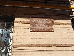 Alexander Pechersky - The memorial plaque on the building where Pechersky lived
