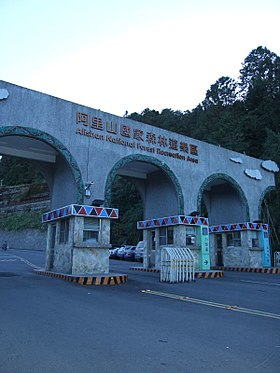 Alishan National Forest Recreation Area main entrance 20071201.jpg