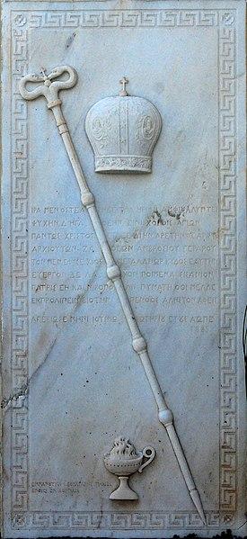 File:Amvrosios tomb stone.jpg