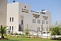 An-Najah University, Nablus 001 - Aug 2011.jpg