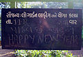 An instuction Board written in Gujarati and English at Law Garden, Ahmedabad.JPG