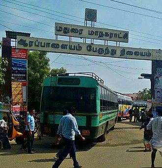 Arappalayam Bus Terminus - View of the Entrance