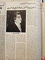 Assabah 1980 45.jpg