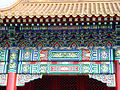 Beijing 2006 2-17.jpg