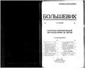 Bolshevik 1927 No22.pdf