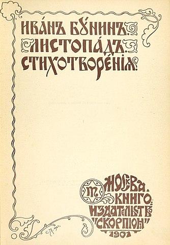 Обложка сборника «Листопад» (1901)