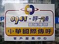 Chunghwa International Communication 0941 customer service center tag.jpg