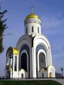 Church of Saint George the victorious in Poklonnaya Hill 04.jpg
