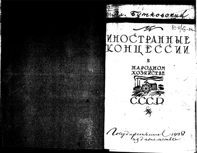 File:Concessions in USSR 1928.djvu