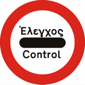 Control greek sign.png