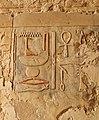 Deir el-Bahari 2016-03-25y.jpg