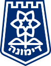 Official seal of Dimona
