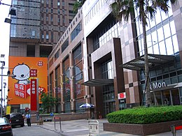 Eastern Home Shopping & Leisure headquarters 20070826.jpg