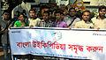 Ekushey Wiki gathering in Rajshahi 2016 15.jpg