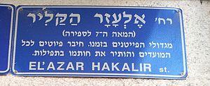 Eleazar ben Killir - Street named after him in Tel Aviv.