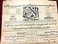 El-Ouma-ar-11-01-1938.jpg