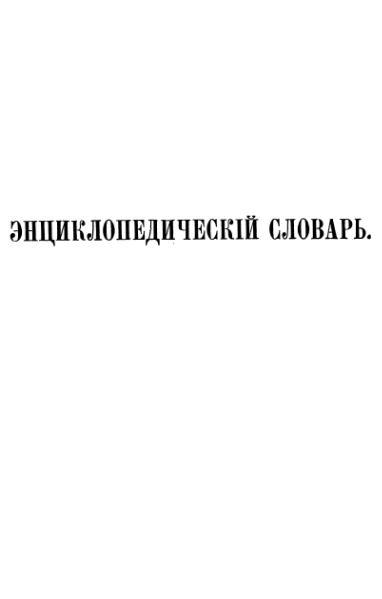 File:Encyclopedicheskii slovar tom 11 a.djvu