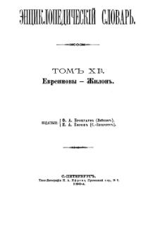 Encyclopedicheskii slovar tom 11 a.djvu