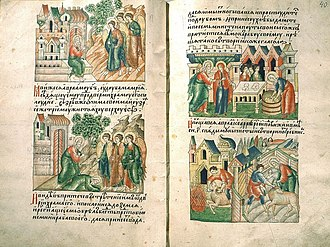Illustrated Chronicle of Ivan the Terrible - Image: Facial Chronicle pages 2