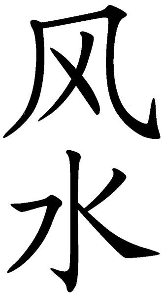Fil:Feng1shui3.png