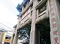 Filial Lee Hsi-Cin Stone Arch 06.jpg