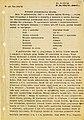 Fragment zeznania Stanisława Kozaka zatrudnionego przy budowie obozu zagłady w Bełżcu 1945.jpg