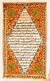 Frontispiece of a Jawi edition of the Malay Annals.jpg