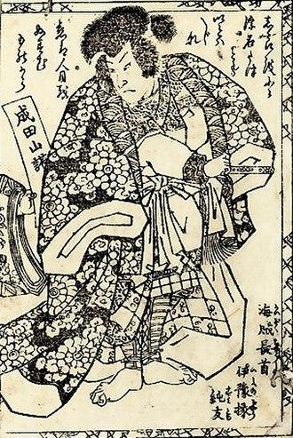 Fujiwara no Sumitomo - Fujiwara no Sumitomo