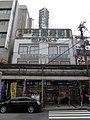 Fuse headquarter of Genroku Zushi.jpg