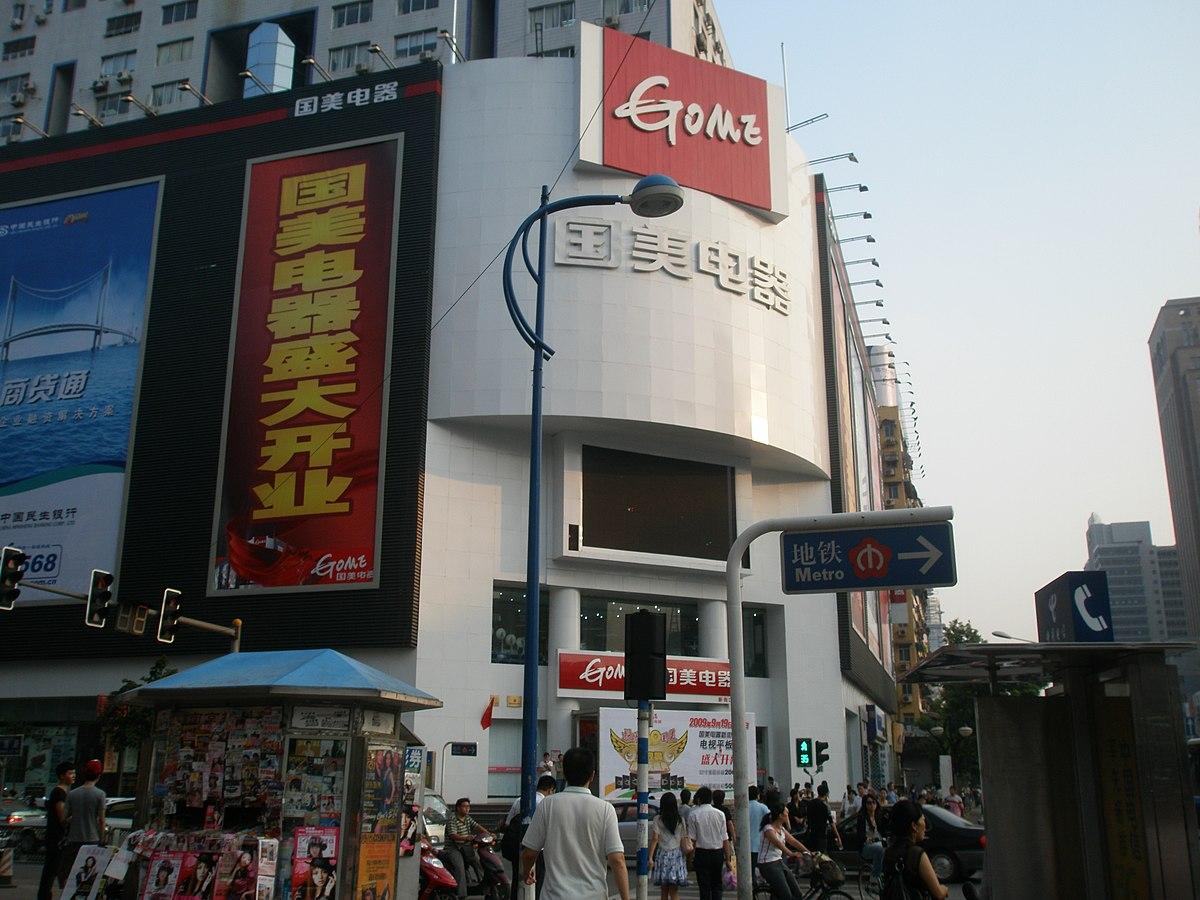 北京国美电器旗舰店_国美零售 - 维基百科,自由的百科全书