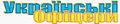 Gazeta Ukr Officer logo.jpg