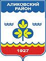 Gerb of Alikovsky rayon (Chuvashia).jpg