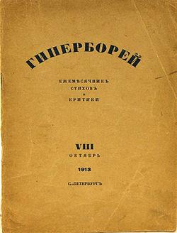 Giperborei 1913 no VIII.jpg