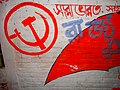 Graffiti of Communist Party of India (Marxist) - Sundarbans District - South of Kolkata - India (12355716735).jpg