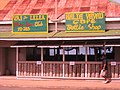 Grog Shop, Downtown Neiafu - panoramio.jpg