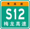 Guangdong Expwy S12 sign with name.png