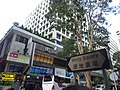 HK 尖沙咀東 TST East Mody Square 半島中心 Peninsula Centre tree n street name sign Tack Hsin Restaurant October 2016 DSC.jpg