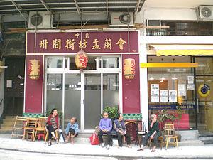 香港的一個盂蘭節組織