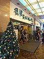 HK Kln Bay Telford Plaza mall name sign Xmas trees visitors Nov-2015 DSC.JPG