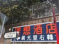 HK Kln Tong 根德道 Kent Road 真光里 True Light Lane sign Romantic Hotel March-2012.jpg