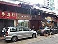 HK SW 上環 Sheung Wan 高陞街 Ko Sing Street shop n sidewalk carpark August 2019 SSG 26.jpg