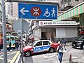 HK SYP 西環 Sai Ying Pun 正街 Centre Street First Street shop Bank of China branch MTR sign April 2020 SS2 09.jpg