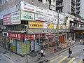 HK Sai Wan Des Voeux Road West 光前大廈 Kong Chian Tower HKFTU shop sign outdoor ads June-2011.jpg