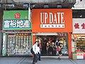 HK Sheung Wan 220 Des Voeux Road Central 三昌大廈 Sam Cheong Building sidewalk shops Update Fashion 富裕地產 Rich Harvest Property June-2012.JPG