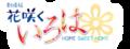 Hanasaku Iroha Home Sweet Home logo.png