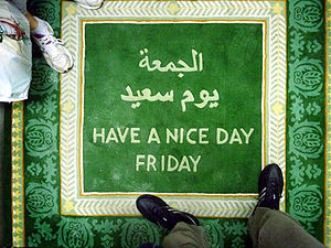 Have a nice day - Image: Have a nice day Friday Arabic
