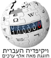 He-Wikipedia-logo-milage.png