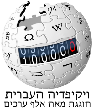 The Hebrew Wikipedia Logo modified to celebrat...