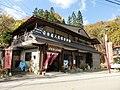 Heike Ochudo Folk Museum.JPG
